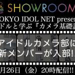 SHOWROOM「TOKYO IDOL NET presents アイドルと学ぶ『カメラ基礎講座』」 7月26日(金)20時配信!!
