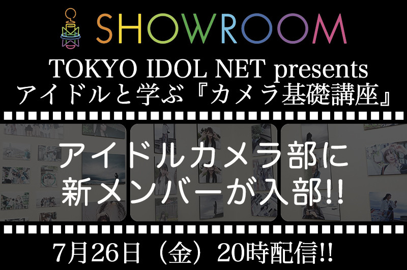 20190726_showroom_catch
