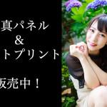 髙木由莉愛(はっぴっぴ)のサイン入りA3サイズ写真パネル&A4サイズフォトプリント
