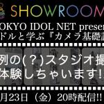 SHOWROOM「TOKYO IDOL NET presents アイドルと学ぶ『カメラ基礎講座』」 8月23日(金)20時配信!!