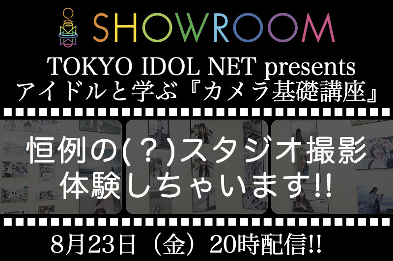 20190823_showroom_catch
