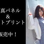 内田琴音(イケてるハーツ)のサイン入りA3サイズ写真パネル&A4サイズフォトプリント