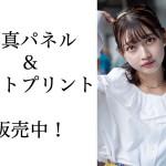 星凪桃佳(愛乙女☆DOLL)のサイン入りA3サイズ写真パネル&A4サイズフォトプリント
