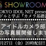 SHOWROOM「TOKYO IDOL NET presents アイドルと学ぶ『カメラ基礎講座』」 9月27日(金)20時配信!!