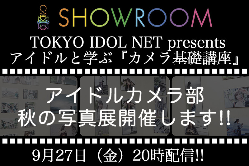 20190927_showroom_catch