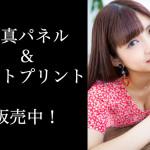 今井あき(イケてるハーツ)のサイン入りA3サイズ写真パネル&A4サイズフォトプリント