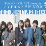 2019年11月18日(月)~11月28日(木)「TOKYO IDOL NET presents アイドルカメラ部 写真展 ソレイユの丘 2019」開催!