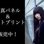 ツクヨミケイコ(SOMOSOMO)のサイン入りA3サイズ写真パネル&A4サイズフォトプリント