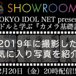 SHOWROOM「TOKYO IDOL NET presents アイドルと学ぶ『カメラ基礎講座』」 12月20日(金)20時配信!!