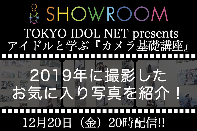 20191220_showroom_catch