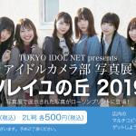 「アイドルカメラ部 写真展 ソレイユの丘 2019」の写真をローソンプリントで販売中!