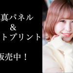 桧垣果穂(Luce Twinkle Wink☆)のサイン入りA3サイズ写真パネル&A4サイズフォトプリント