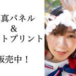 夏目ベール(純情のアフィリア)のサイン入りA3サイズ写真パネル&A4サイズフォトプリント