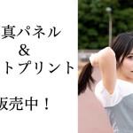羽鳥みお(ハニースパイスRe.)のサイン入りA3サイズ写真パネル&A4サイズフォトプリント