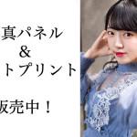 小泉花恋(綺星★フィオレナード)のサイン入りA3サイズ写真パネル&A4サイズフォトプリント