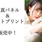日南遥(煌めき☆アンフォレント)のサイン入りA3サイズ写真パネル&A4サイズフォトプリント
