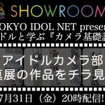 SHOWROOM「TOKYO IDOL NET presents アイドルと学ぶ『カメラ基礎講座』」 7月31日(金)20時配信!!