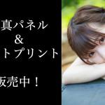 藤宮もな(煌めき☆アンフォレント)のサイン入りA3サイズ写真パネル&A4サイズフォトプリント