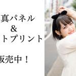 伊達夏海(仙台flavor)のサイン入りA3サイズ写真パネル&A4サイズフォトプリント