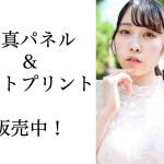 白兎めい(Jewel☆Neige)のサイン入りA3サイズ写真パネル&A4サイズフォトプリント