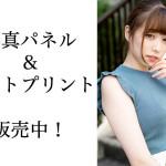咲舞のどか(Jewel☆Rouge)のサイン入りA3サイズ写真パネル&A4サイズフォトプリント