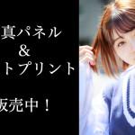 小林杏実(Jewel☆Neige)のサイン入りA3サイズ写真パネル&A4サイズフォトプリント