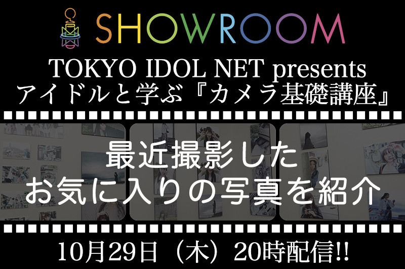 20201029_showroom_catch