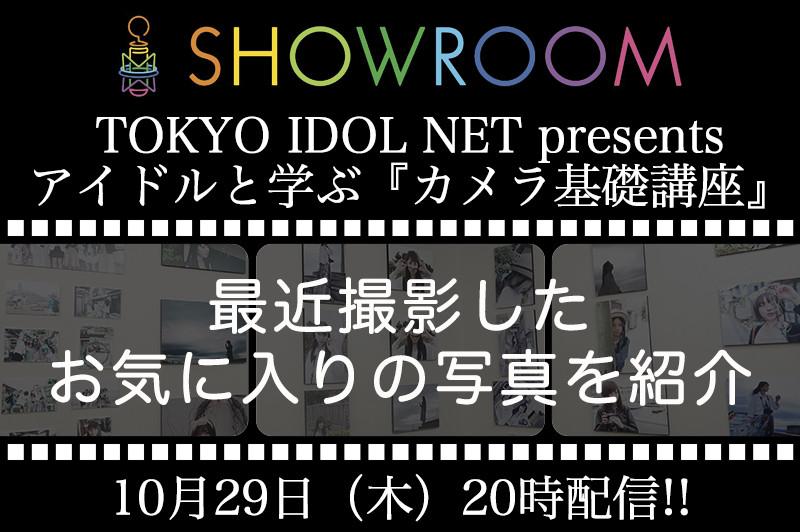 20201029_showroom_catch