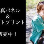 榎本佳純(Jewel☆Rouge)のサイン入りA3サイズ写真パネル&A4サイズフォトプリント