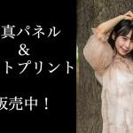 板山紗織(Luce Twinkle Wink☆)のサイン入りA3サイズ写真パネル&A4サイズフォトプリント