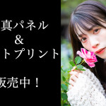 宇佐美幸乃(Luce Twinkle Wink☆)のサイン入りA3サイズ写真パネル&A4サイズフォトプリント