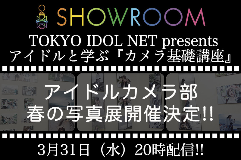 20210331_showroom_catch