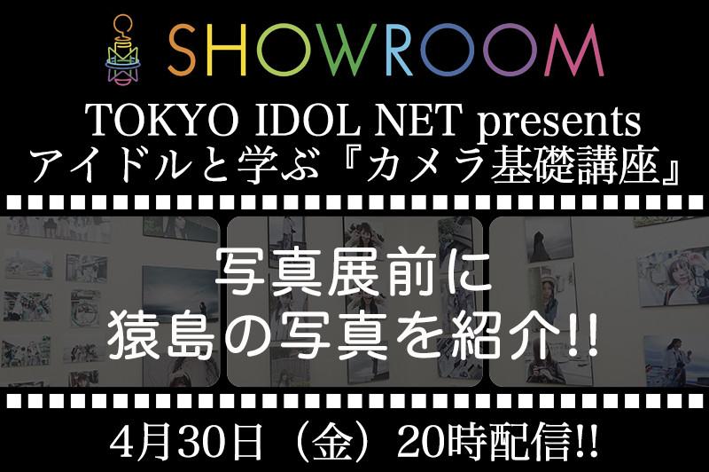 20210430_showroom_catch