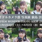 2021年5月22日(土)~6月2日(水)「TOKYO IDOL NET presents アイドルカメラ部 写真展 猿島 2021」開催!