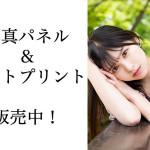 矢羽根かこ(綺星★フィオレナード)のサイン入りA3サイズ写真パネル&A4サイズフォトプリント