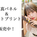 羽純凜(煌めき☆アンフォレント)のサイン入りA3サイズ写真パネル&A4サイズフォトプリント