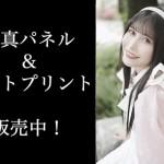 咲本美桜(Luce Twinkle Wink☆)のサイン入りA3サイズ写真パネル&A4サイズフォトプリント