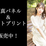 冨田菜緒(綺星★フィオレナード)のサイン入りA3サイズ写真パネル&A4サイズフォトプリント