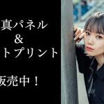 神谷美玲(煌めき☆アンフォレント)のサイン入りA3サイズ写真パネル&A4サイズフォトプリント