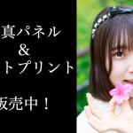 城崎桃華(Luce Twinkle Wink☆)のサイン入りA3サイズ写真パネル&A4サイズフォトプリント