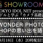 SHOWROOM「TOKYO IDOL NET presents アイドルと学ぶ『カメラ基礎講座』」 8月18日(水)20時配信!!