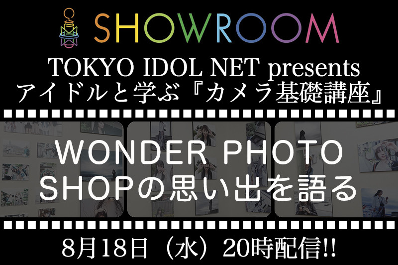 20210818_showroom_catch